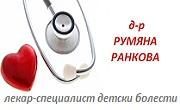 доктор РУМЯНА РАНКОВА