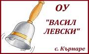 ОУ Васил Левски Кърнаре