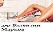 д-р ВАЛЕНТИН МАРКОВ