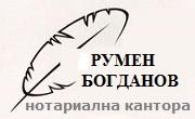 Нотариус Румен Стоянов Богданов