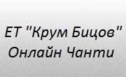 КРУМ БИЦОВ