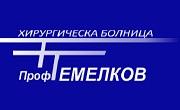 СХБАЛ Професор Темелков