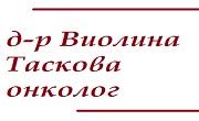 доктор Виолина Таскова