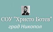 СОУ Христо Ботев град Никопол