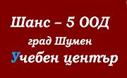 АВТОШКОЛА ШАНС 5 ООД