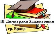 ПГ Димитраки Хаджитошин Враца