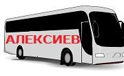 Алексиев 91 ЕТ