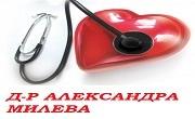 доктор Александра Милева
