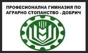ПГ по Аграрно Стопанство Добрич
