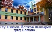 ОУ Никола Йонков Вапцаров Попово