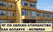 ПГСС Хан Аспарух Исперих