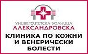 Клиника по кожни и венерически болести към УМБАЛ Александровска