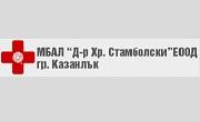 МБАЛ - Д-Р ХРИСТО СТАМБОЛСКИ