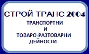 Строй Транс 2004