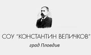 СОУ Константин Величков град Пловдив