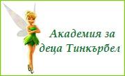 Академия за деца Тинкърбел