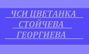 ЧСИ Цветанка Стойчева Георгиева