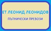 Леонид Леонидов ЕТ