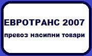Евротранс 2007
