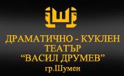 Драматично куклен театър Васил Друмев Шумен