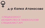 доктор Капка Атанасова