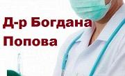 доктор Богдана Попова