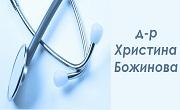доктор Христина Божинова