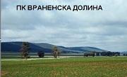 ПК Враненска Долина