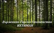 ТП ДГС Ихтиман