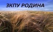 ЗКПУ Родина