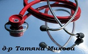 доктор Татяна Михова