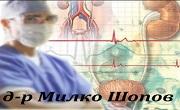доктор Милко Шопов
