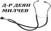 доктор Деян Милчев
