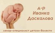 Доктор Иванка Даскалова