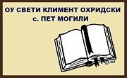 ОУ Св Климент Охридски Пет Могили