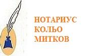 нотариус Кольо Митков