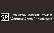 Драматично куклен театър Димитър Димов