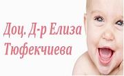 доц доктор Елиза Тюфекчиева
