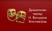 Драматичен театър Никола Вапцаров