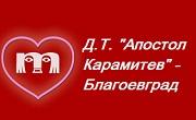 Драматичен театър Апостол Карамитев