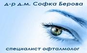 доктор дм Софка Берова