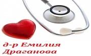 доктор Емилия Драганова