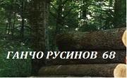 ГАНЧО РУСИНОВ  68 ЕООД