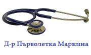 доктор Първолетка Маркина