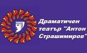 Драматичен театър Антон Страшимиров