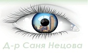 доктор Саня Нецова