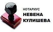 Нотариус Невена Кулишева