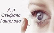 доктор Стефана Рангелова