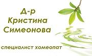 доктор Кристина Симеонова