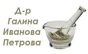 доктор Галина Иванова Петрова